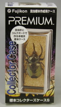 昆虫標本セット 標本コレクターズケース