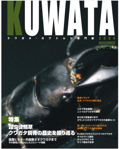 台湾クワガタの棲む森