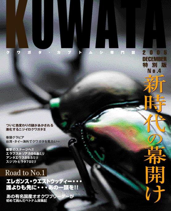 KUWATA 特別版4